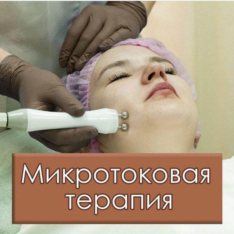 Микротокова терапия, Шанталь, Ижевск