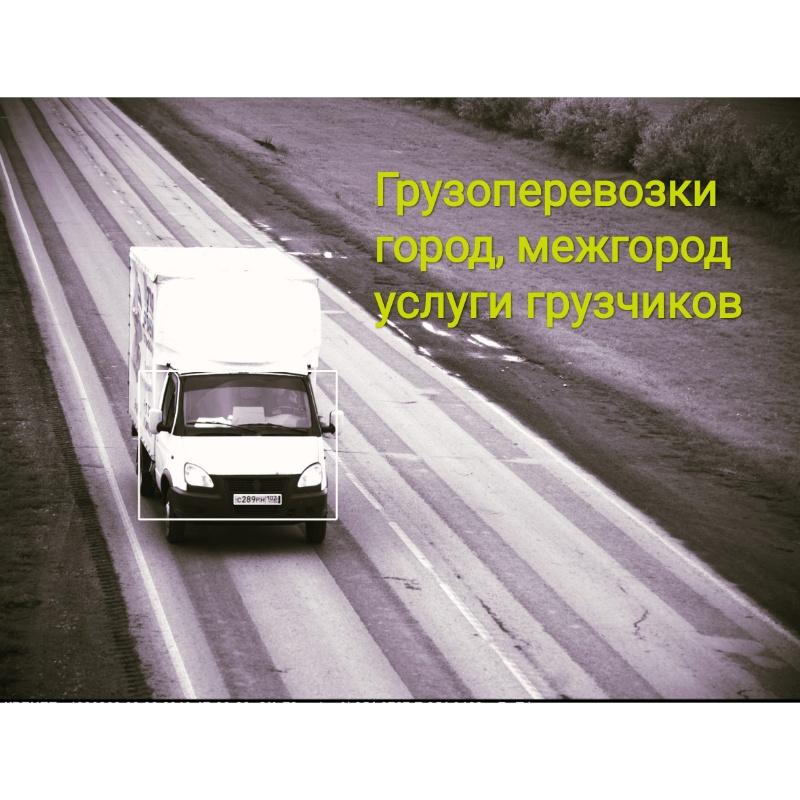 Грузовичок, Грузоперевозки,  Октябрьский