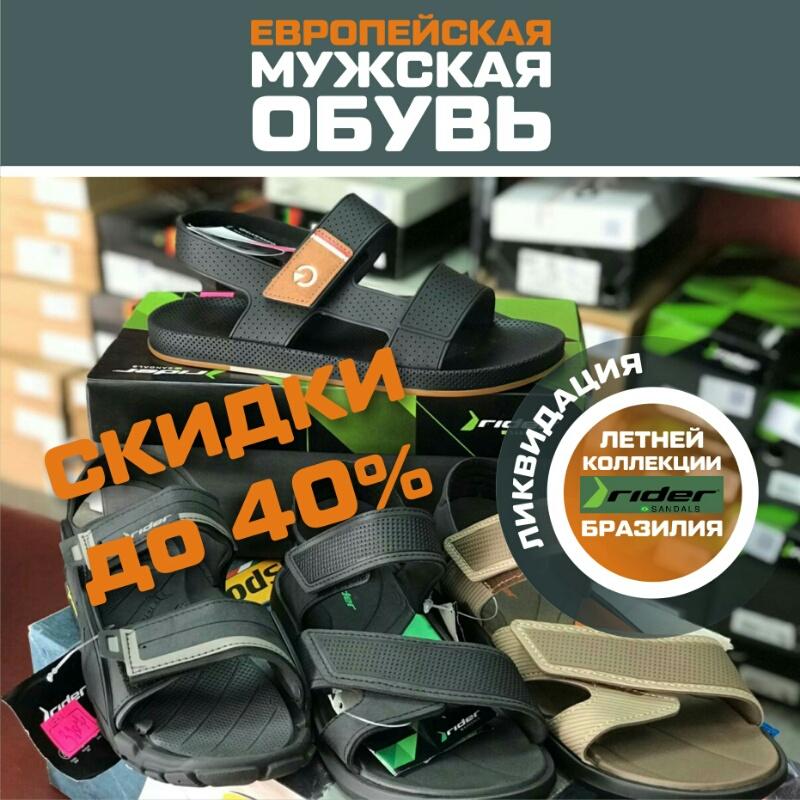 ЛИКВИДАЦИЯ ЛЕТНЕЙ КОЛЛЕКЦИИ!!! СКИДКИ до 40% !!!, МАГАЗИН ПОЛЬСКОЙ ОБУВИ, Азов