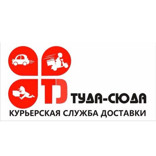 Служба доставки «Туда-Сюда»,Курьерская служба доставки,Нальчик