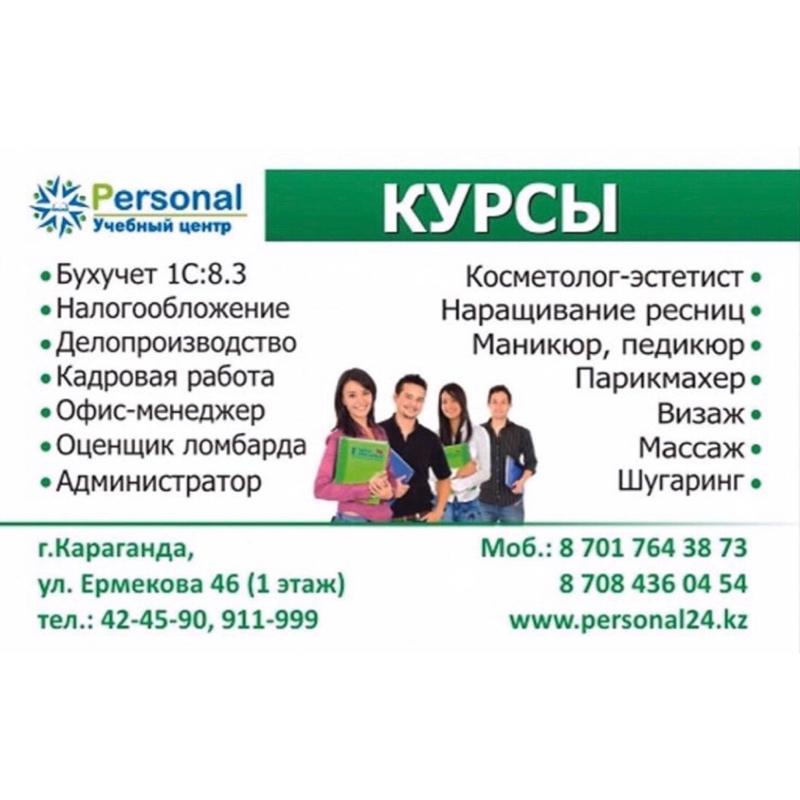 Personal, учебный центр,Обучение Курсы,Караганда