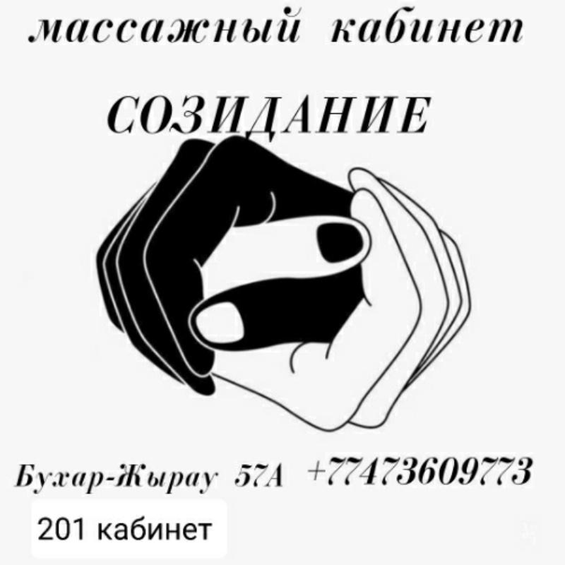 логотип компании Созидание
