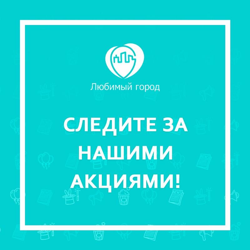 Следите за нашими акциями! , Любимый город, Ижевск