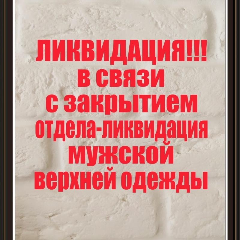 Ликвидация!!!!,