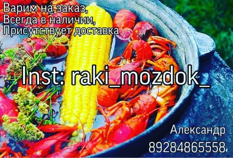 @raki_mozdok, Продажа живых и варёных раков., Моздок