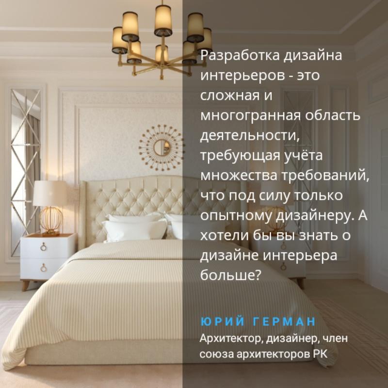 Архитектура и дизайн G-GROUP,Архитектура и дизайн интертерьера,Караганда