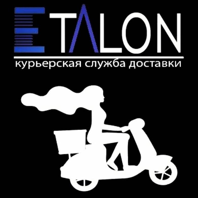 Etalon,Служба доставки,Нальчик
