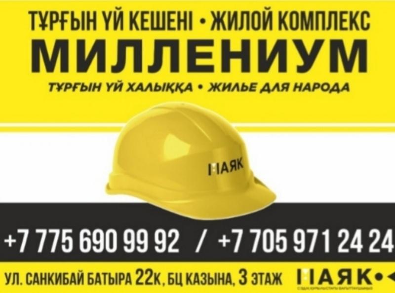 Рассрочка , ТОО Маяк ЛТД - строительная компания, Актобе