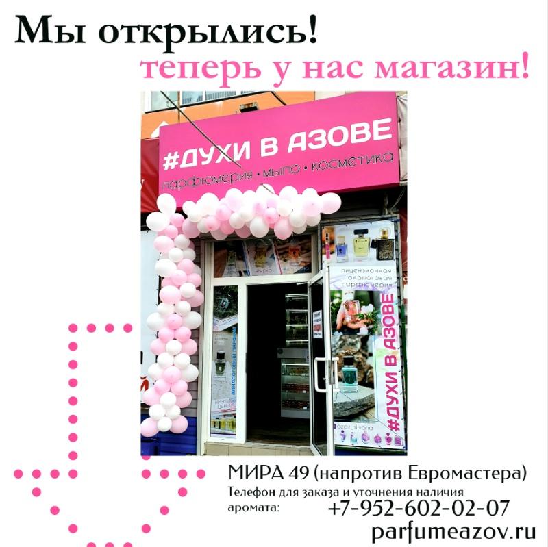 Мы переехали!, # Духи в Азове, Азов