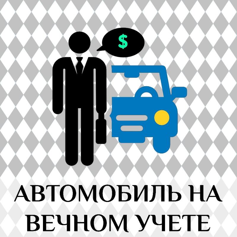 """""""ВЕЧНЫЙ УЧЁТ"""","""