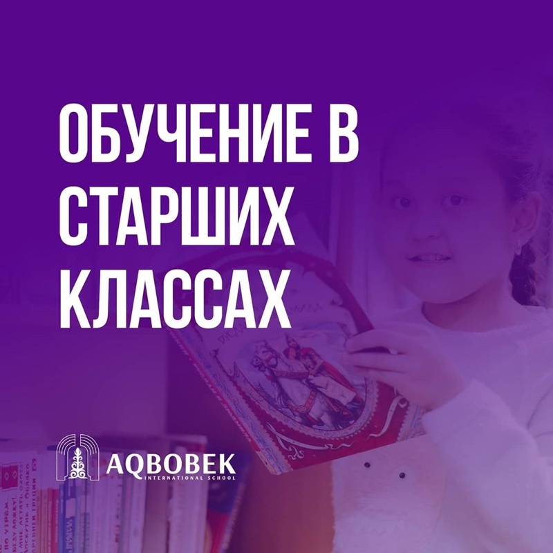 Обучение в старших классах, Акбобек, детский образовательный центр, Актобе