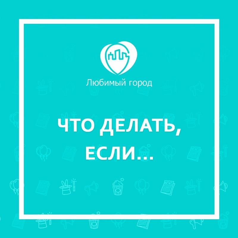 Что делать, если..   , Любимый город, Ижевск