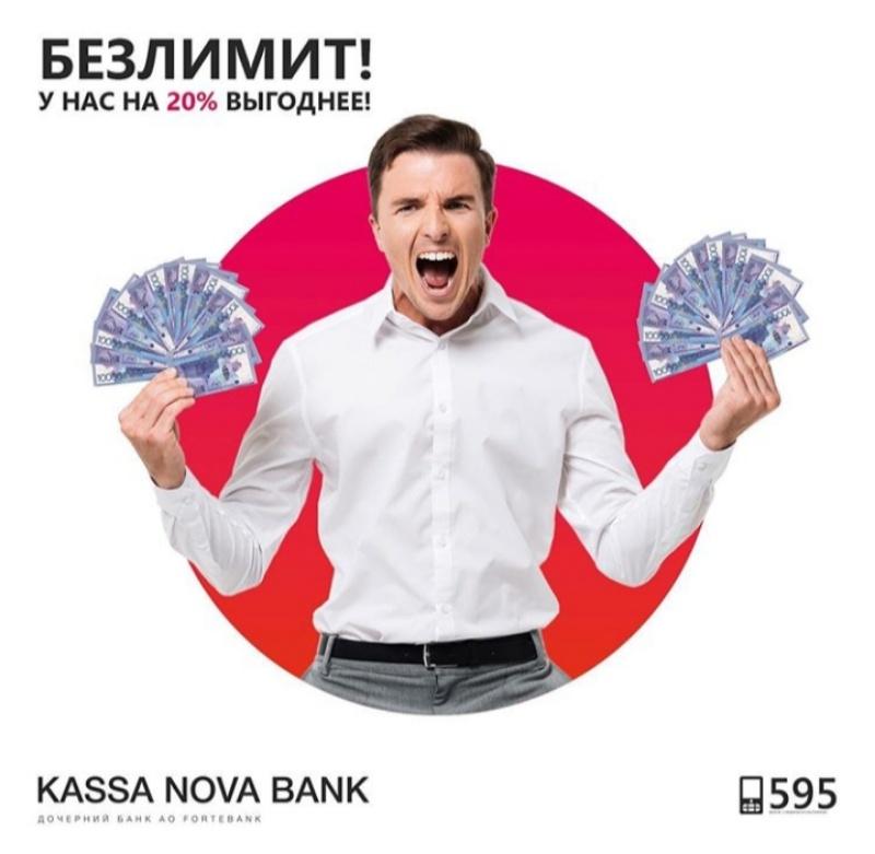 KASSA NOVA BANK, Банк Kassa Nova, АО, филиал в г. Актобе, Актобе