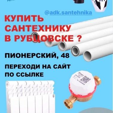 Сантехника в Рубцовске , Алтайская деловая компания, Рубцовск