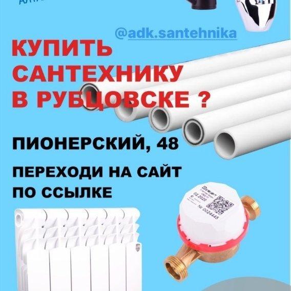 АДК , ,  Рубцовск
