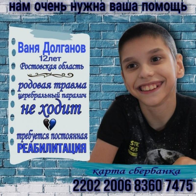 Благотворительный фонд помощи Ване Долганову,,Азов
