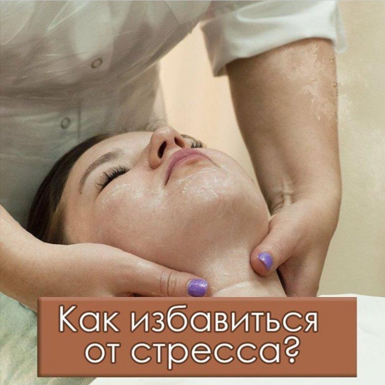 Как избавиться от стресса , Шанталь, Ижевск