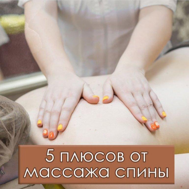 Плюсы массажа спины , Шанталь, Ижевск