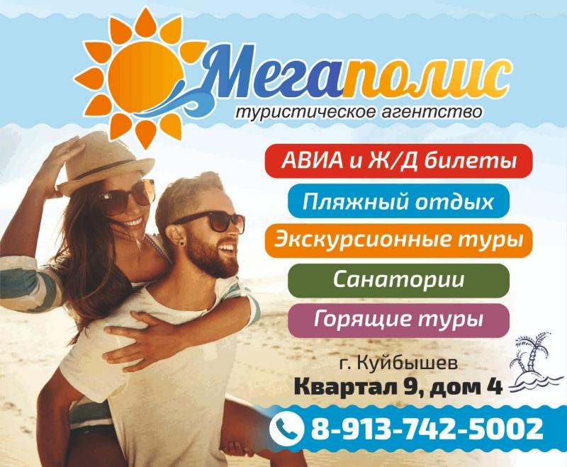 Турагентство, Железнодорожные и авиабилеты, Мегаполис, Куйбышев
