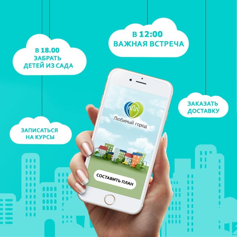 Как спланировать свой день с одним приложением? , Любимый город, Ижевск