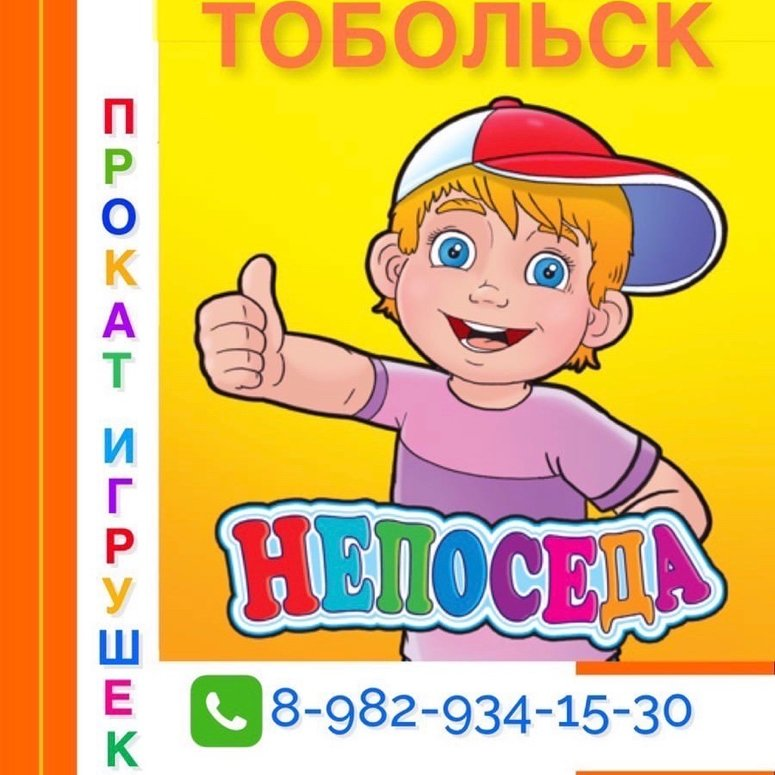 Непоседа, Прокат игрушек и детских товаров,  Тобольск