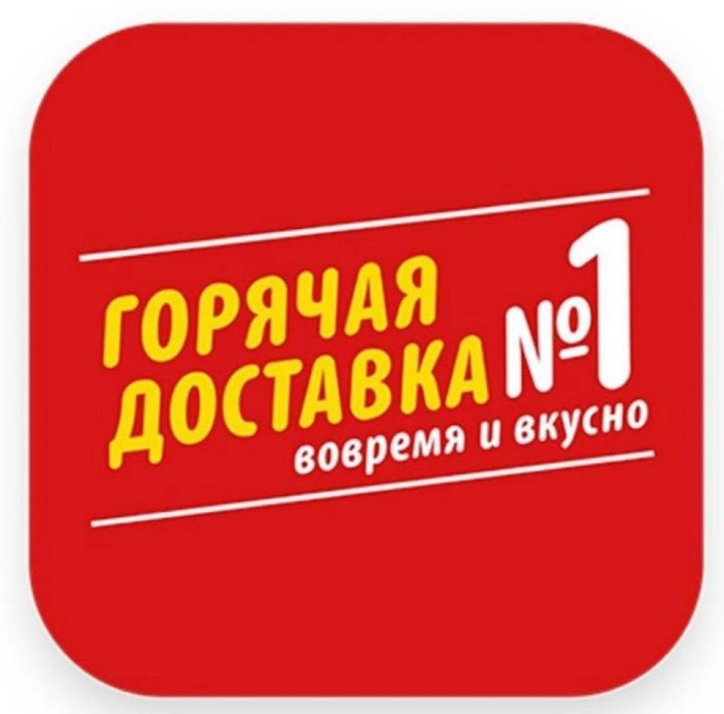 Горячая Доставка N°1, Доставка еды, Рубцовск
