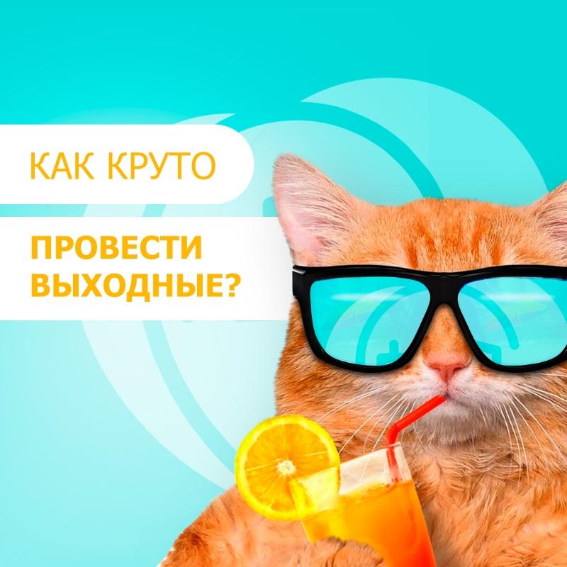 Любите активный отдых?, Любимый город, Ижевск