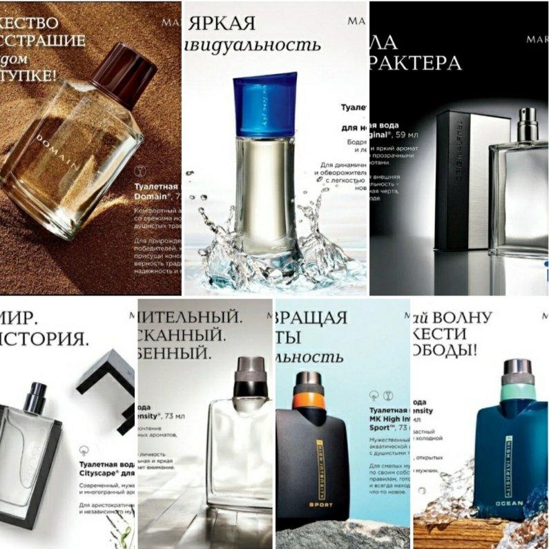 Ароматы от лучших парфюмерных Домов,