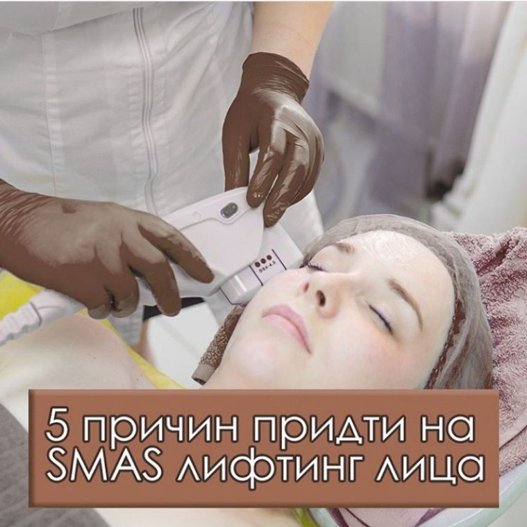 SMAS лифтинг, Шанталь, Ижевск