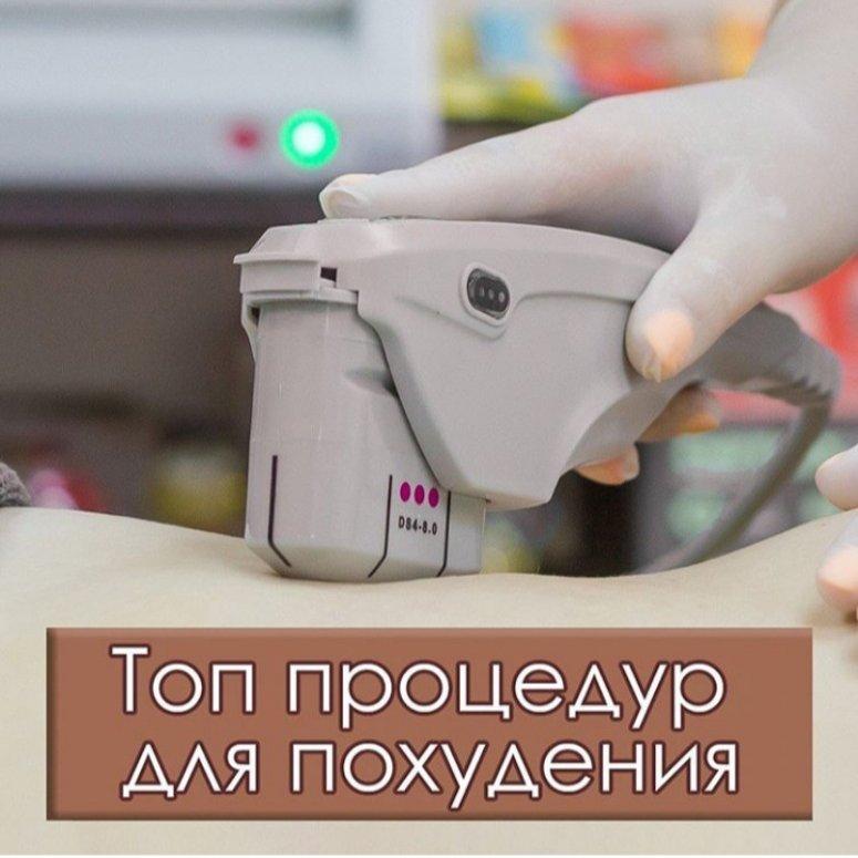 Процедуры для похудения, Шанталь, Ижевск