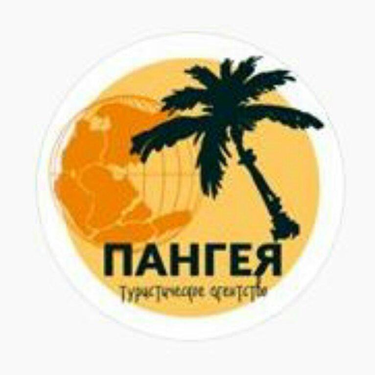 ПАНГЕЯ,Турфирма,Нижний Тагил