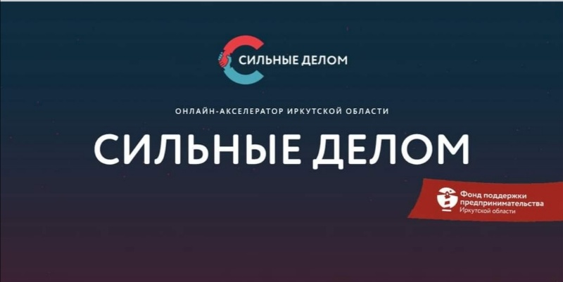 Онлайн-акселератор Иркутской области