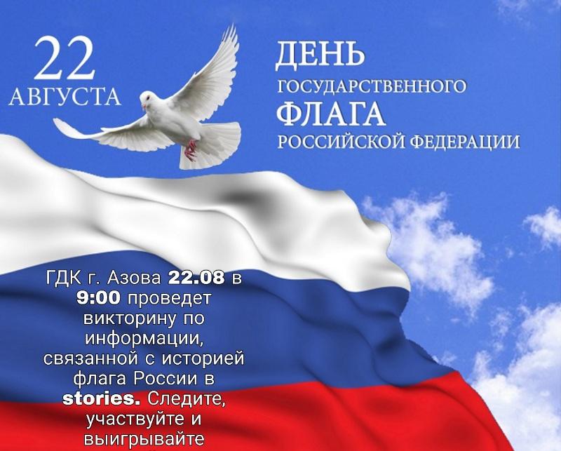 ВИКТОРИНА посвященная Дню флага России 🇷🇺, МБУК Городской дворец культуры, Азов