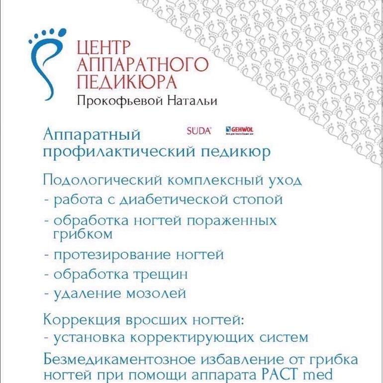 ЦЕНТР АППАРАТНОГО ПЕДИКЮРА,Медицинский педикюр,Мурманск