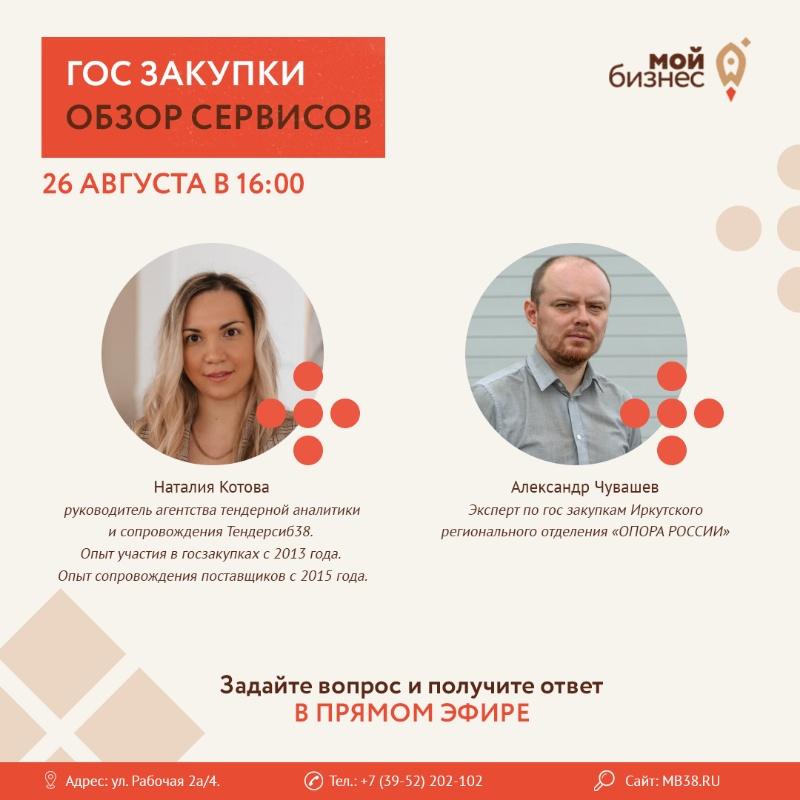 Онлайн-трансляция в формате Мастермайнд на тему «ГОС ЗАКУПКИ. Обзор сервисов», Любимый Город, Иркутск