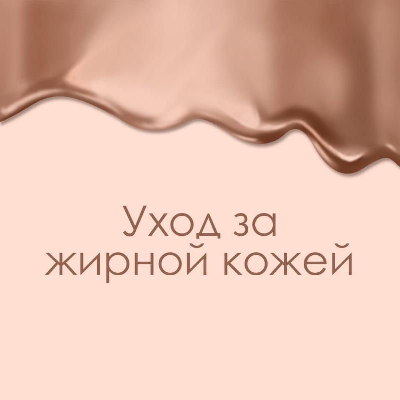 Уход за жирной кожей, Шанталь, Ижевск