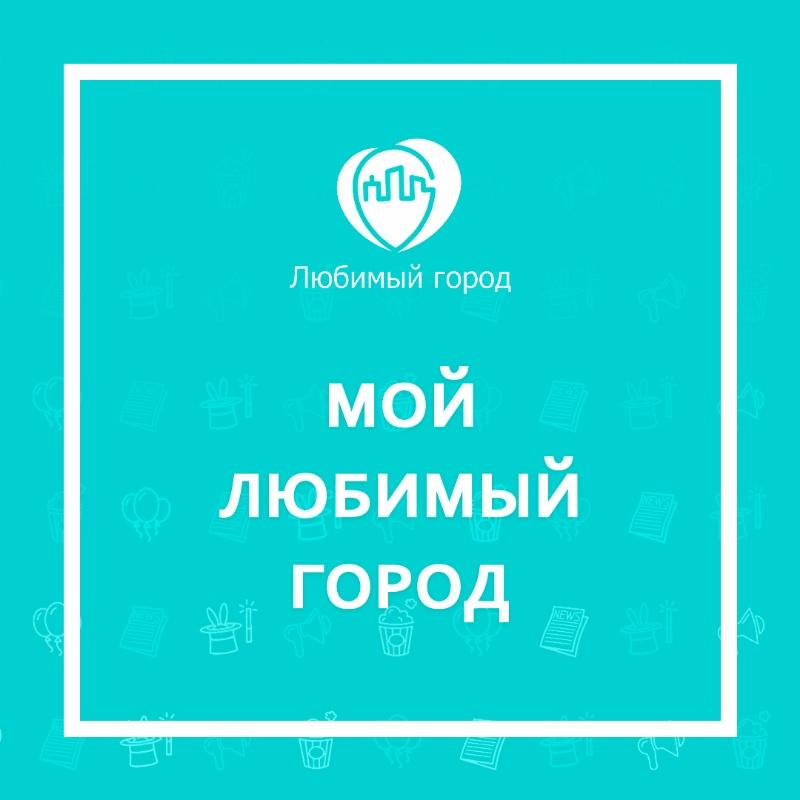 Мой Любимый Город. , Любимый город, Ижевск