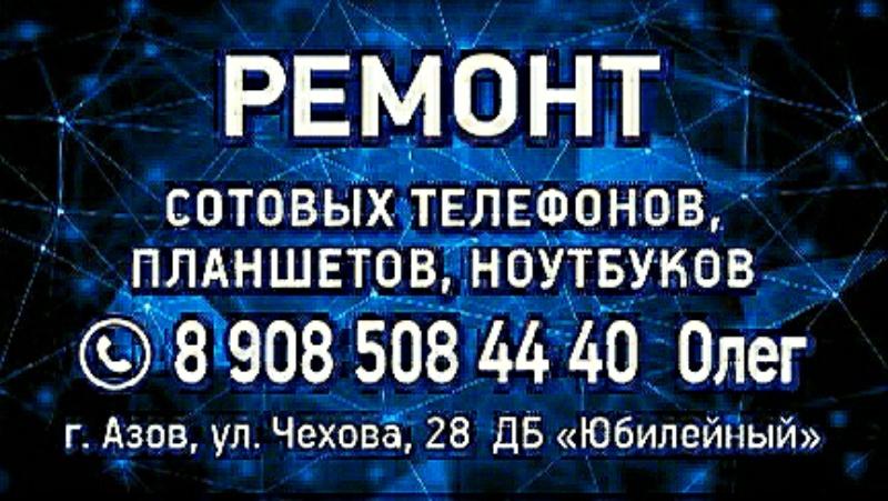 Ремонт телефонов в Д/Б Юбилейном,Ремонт телефонов,Азов