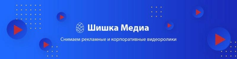 Шишка.Медиа,Видеопродакшн для бизнеса, видеореклама, видеосъёмка, видеоролик,Красноярск