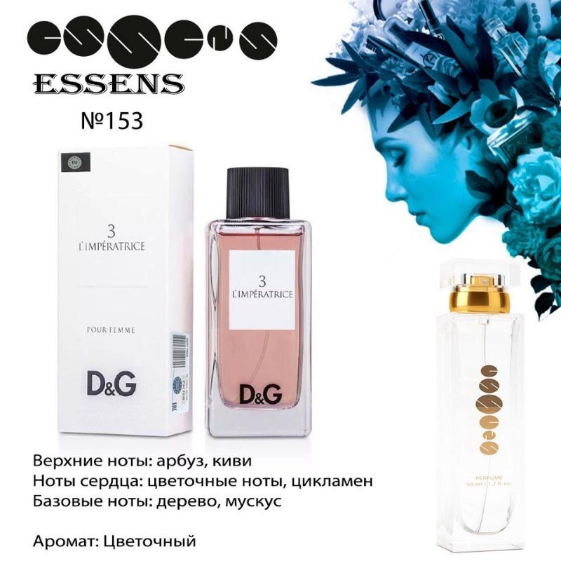♥️Для поклонников аромата D&G L'IMPERATRICE♥️, Essens-Parfum, Сургут