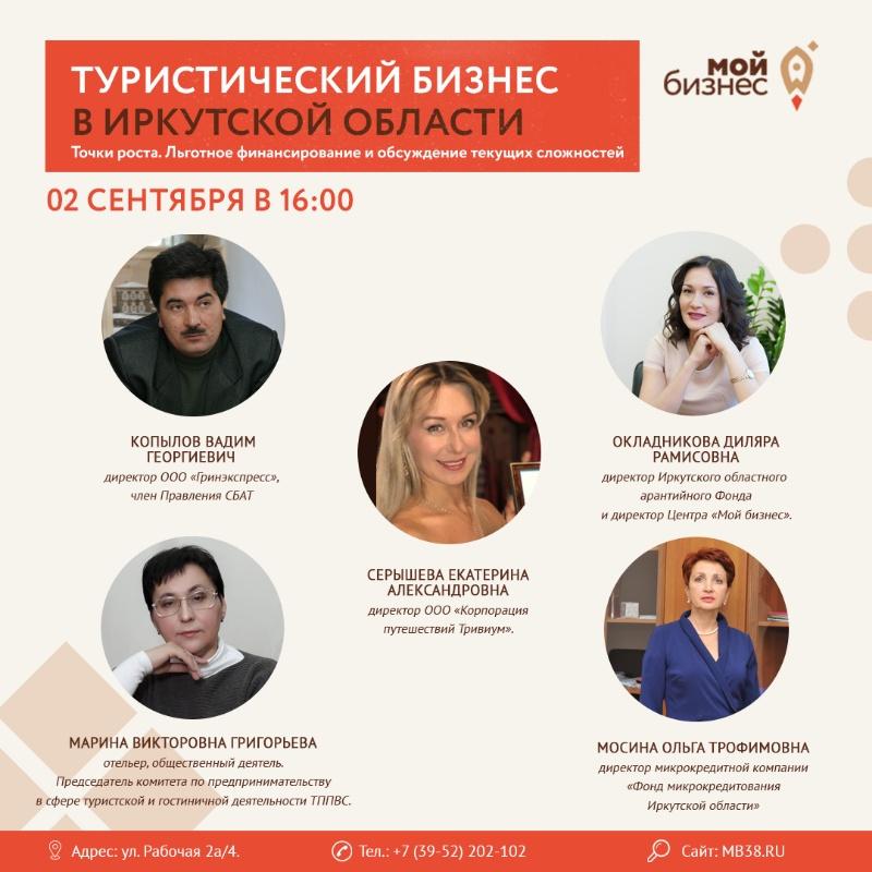 2 сентября в 16:00 в рамках проекта «Новая среда» состоится онлайн-трансляция на тему «Туристический бизнес в Иркутской области. Точки роста. Льготное финансирование и обсуждение текущих сложностей». ⠀, Любимый Город, Иркутск