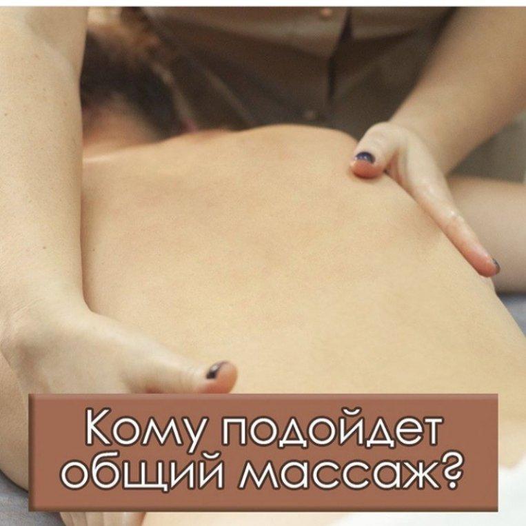 Общий массаж,
