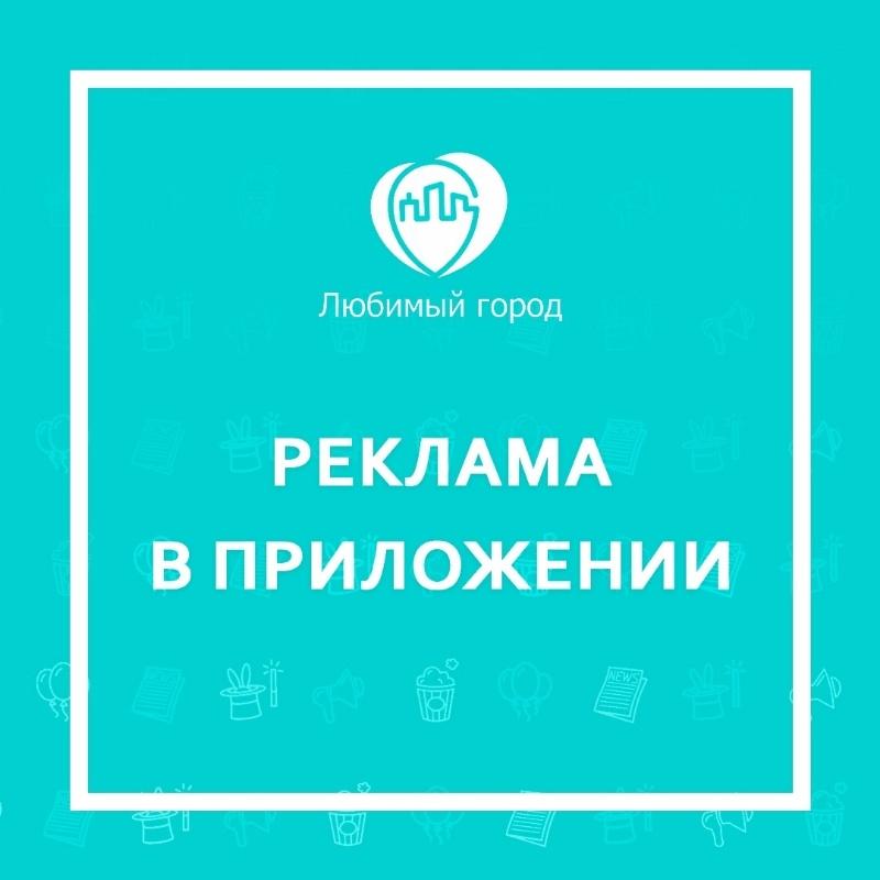Реклама в приложении., Любимый город, Ижевск