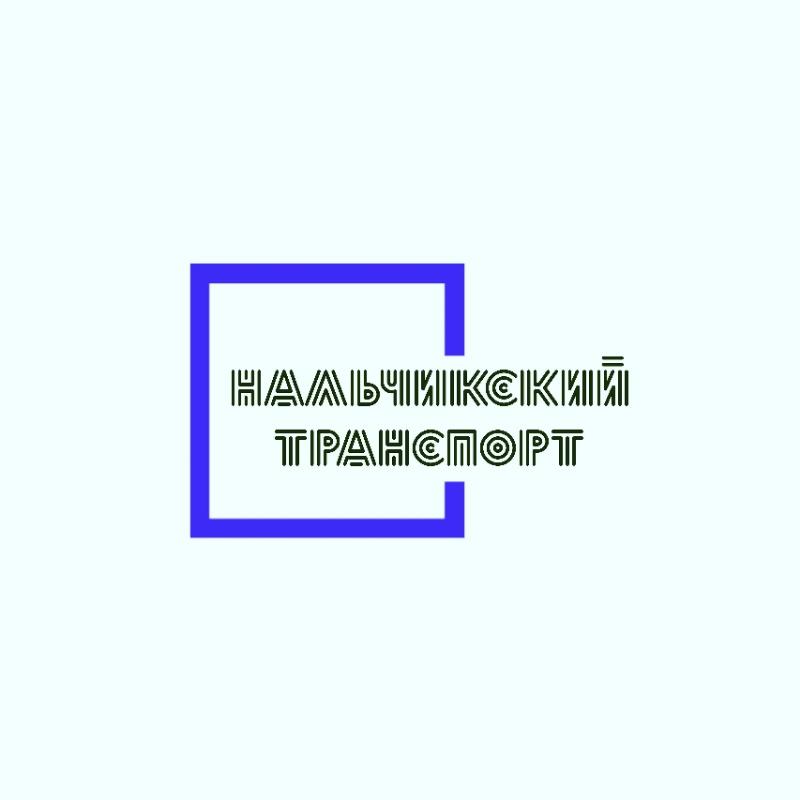 МУП Нальчикский Транспорт,Пассажирские перевозки,Нальчик