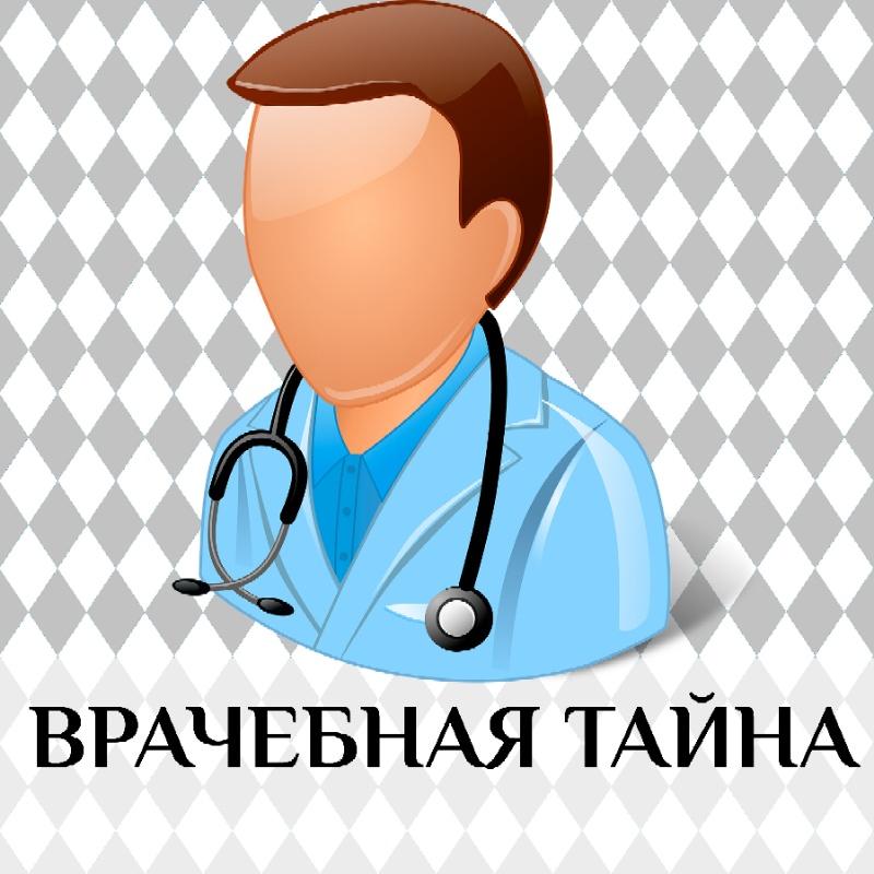 Разглашение врачебной (медицинской) тайны,
