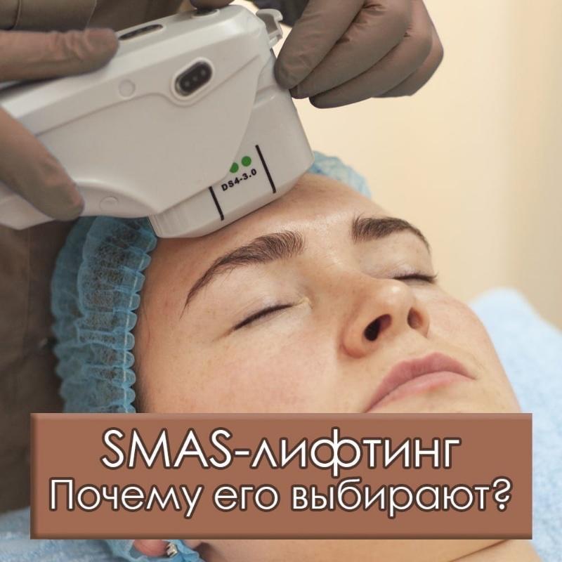 Почему наши клиенты выбирают SMAS-лифтинг?,