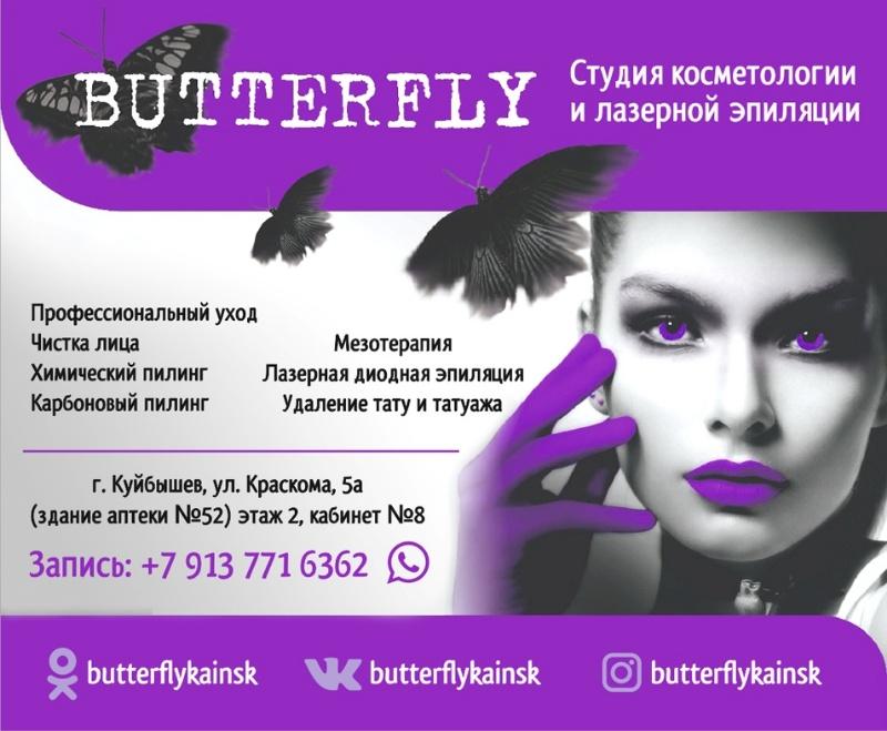 BUTTERFLY, Butterfly, Куйбышев