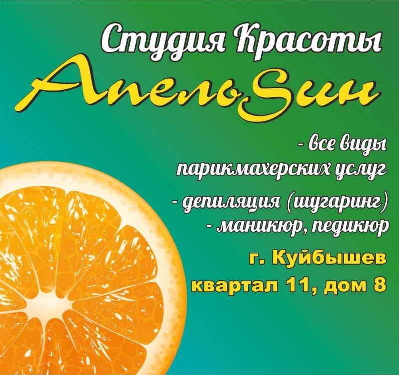 Студия красоты АПЕЛЬСИН, Реклама, Куйбышев