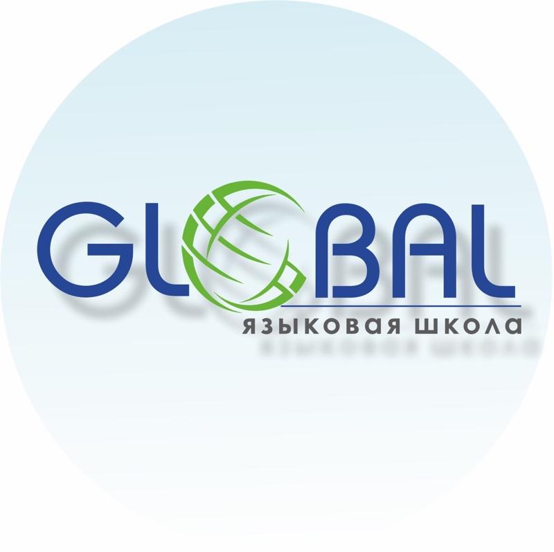 Языковая школа Global Mozdok Обучение иностранным языкам