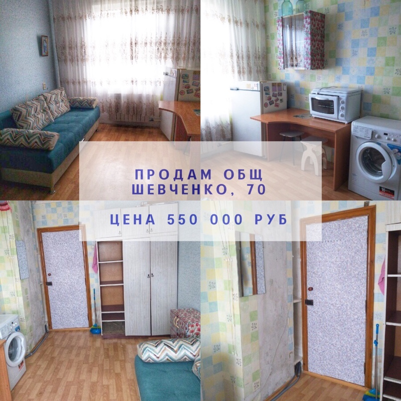 Продам общежитие Шевченко, 70, ИП Ямских